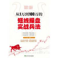 从1万到100万的短线操盘实战兵法吴超著经济科学出版社9787514106336