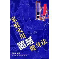 家庭��用器械健身法舒培�A �著 北京�w育大�W出版社