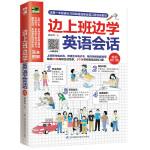 边上班边学英语会话(畅销修订版)