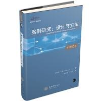 案例研究:设计与方法(第5版)