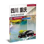 2018中国分省自驾游地图册系列:四川 重庆自驾游地图册