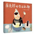 信谊原创图画书系列:屎壳郎的生日礼物
