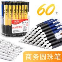 名马圆珠笔批发中油笔原子笔芯蓝色伸缩油性按动笔学生用