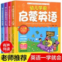 【快乐听伴读】全4册宝宝少儿英语教材幼儿英语卡片学前儿童英语绘本读物启蒙单词口语自然拼读认知