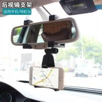 车载后视镜手机支架 汽车倒后镜导航支架 行车记录仪固定夹 手机通用 iphoneX手机支架8plus 小米 华为 op