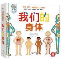 乐乐趣 我们的身体绘本 儿童3D立体书 幼儿性教育揭秘翻翻书 3-6-9-12周岁少儿百科全书趣味人体科普读物启蒙早教
