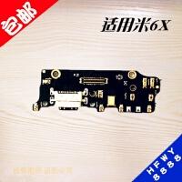 适用于小米6X尾插小板 6X充电USB接口 M6X送话器 话筒 6X尾插小板 mi6X主板连接排线