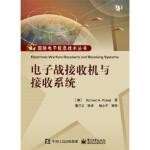 【新书店正版】电子战接收机与接收系统(美)Richard A. Poisel(R. A. 泊伊泽),楼才义978712
