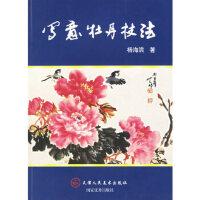写意牡丹技法 杨海滨 天津人民美术出版社 9787530512982