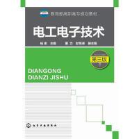 电工电子技术(第三版)【正版图书 质量保证 售后无忧】