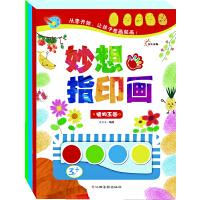 东方沃野:从小爱画画:妙想指印画(套装3册)(从零开始,让孩子想画就画)