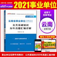 中公教育2020云南省事业单位公开招聘工作人员考试专用教材:公共基础知识历年真题汇编详解(全新升级)