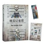格雷巴旅馆(作者被判终身监禁,此刻故事正在发生……引发全球关注的监狱文学超现实主义力作,媲美《肖申克的救赎》《冰血暴》