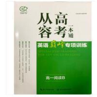华师 从容高考一本通 高中英语训练 英语*专项训练 高一阅读B