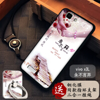 vivo X3l手机壳步步高x3L手机套vivoX3F硅胶软外壳防摔男女款x3v