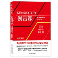 正版书籍 MBA教不了的创富课雕爷著新消费时代的经营之道低风险新手创业指南指导开公司教程注册流程企业经营管理阿芙精油商业