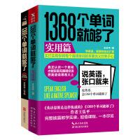 1368个单词就够了(套装2册)