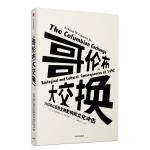 见识丛书13・哥伦布大交换:1492年以后的生物影响和文化冲击