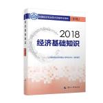 经济师初级2018经济基础 2018年全国经济专业技术资格考试用书经济基础知识教材(初级)2018