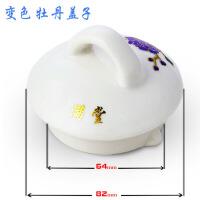 景德镇烧水壶配件瓷壶盖子陶瓷电热壶盖