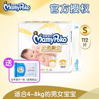 妈咪婴儿纸尿裤S100+12片 男女宝宝尿不湿S112初生儿小码透气a204