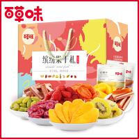 【百草味-水果干礼盒1368g】芒果干菠萝干草莓山楂果脯零食蜜饯