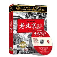 原装正版 车载CD 开车休闲系列:老北京的传说 4CD精装