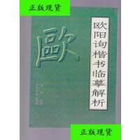 【二手旧书9成新】欧阳询楷书临摹解析 /李富 中国华侨出版社