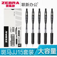 日本ZEBRA斑马JJ15按动0.5mm中性笔学生用0.38mm黑红签字水性笔文具用品