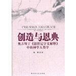 【旧书二手书9成新】创造与恩典 陈驯 9787802545625 宗教文化出版社