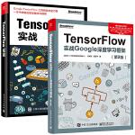 TensorFlow实战+TensorFlow:实战Google深度学习框架(第2版) 全2册TensorFlow从入