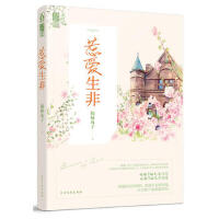 【新书店正版】惹爱生非福禄丸子北方文艺出版社9787531733485