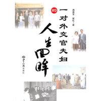 【新书店正版】一对外交官夫妇的人生回眸 周振东,柯忆 世界知识出版社 9787501240029