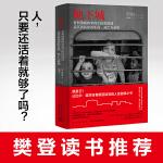 地下城(樊登读书创始人樊登博士倾力推荐!比尔・盖茨含着眼泪读完的人性救赎之书!)