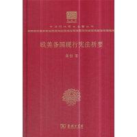 欧美各国现行宪法析要(120年纪念版)