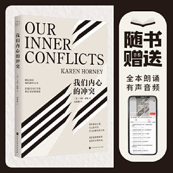 我们内心的冲突(黑金典藏版)(pdf+txt+epub+azw3+mobi电子书在线阅读下载)