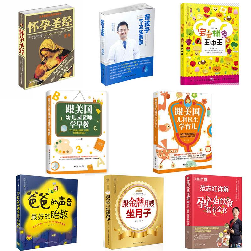 可完胜崔玉涛的孕养育全系列图书(共8册,涵盖怀孕、胎教、坐月子、孕产营养、早教、辅食、健康)