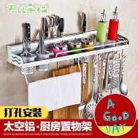 【支持礼品卡】厨房置物架太空铝挂件厨卫用品五金挂架厨具刀架调味料收纳架壁挂 m7o