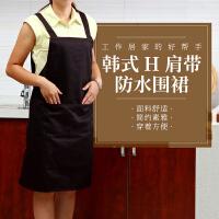 【满减】欧润哲 厨房可爱围腰罩衣煮做饭成人防油污 时尚男女士韩式H肩带防水围裙