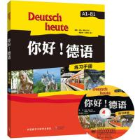 你好德语A1-B1练习册 附光盘一张 外语教学与研究出版社