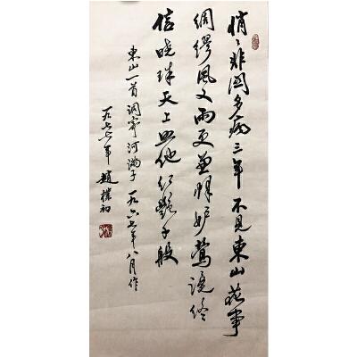 赵朴初《东山一首》著名书法家