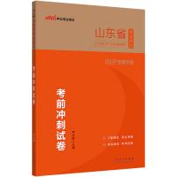 中公教育2020山东省事业单位公开招聘工作人员考试辅导教材考前冲刺试卷