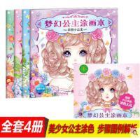 4册海豚传媒梦幻公主涂画本宝宝涂色书3-6岁入门成人美少女画画书儿童为爱漂亮的女孩们打造把心中美的搭配呈现出来畅销童书