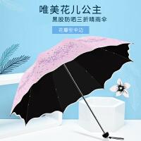 天堂伞女神小清新两用晴雨伞折叠防晒防紫外线黑胶遮阳伞女太阳伞