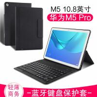 华为M5 Pro蓝牙键盘保护套华为M5 10.8英寸平板保护套无线键盘套CMR-W09/AL09/C