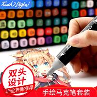 马克笔套装touch正品画画彩笔绘画动漫画小学生用手绘专用36色装