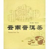 云南普洱茶,云南科学技术出版社,周红杰 9787541618697