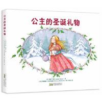 公主的圣诞礼物珍妮毕绍(Jennie Bishop) 安徽人民出版社