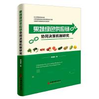 果蔬绿色供应链协同决策机制研究