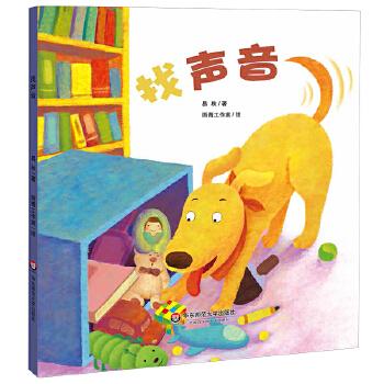 找声音 小恐龙波比绘本馆(适合3-6岁幼儿,全彩绘本图画书,睡前故事,亲子阅读,精装) (小恐龙波比系列经典儿童绘本)